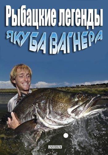 рыбалка дискавери океан