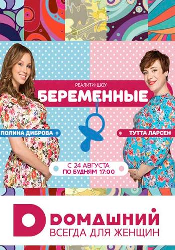 Домашний беременные 8 выпуск